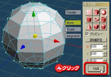 [ 作成 ]ボタンで球体を作成。
