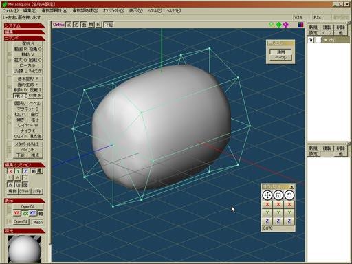 曲面化された円柱形状