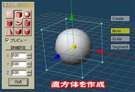 直方体を作成する