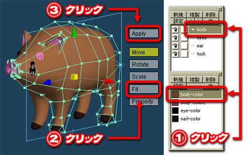 平面マップのUVガイド調整(2)